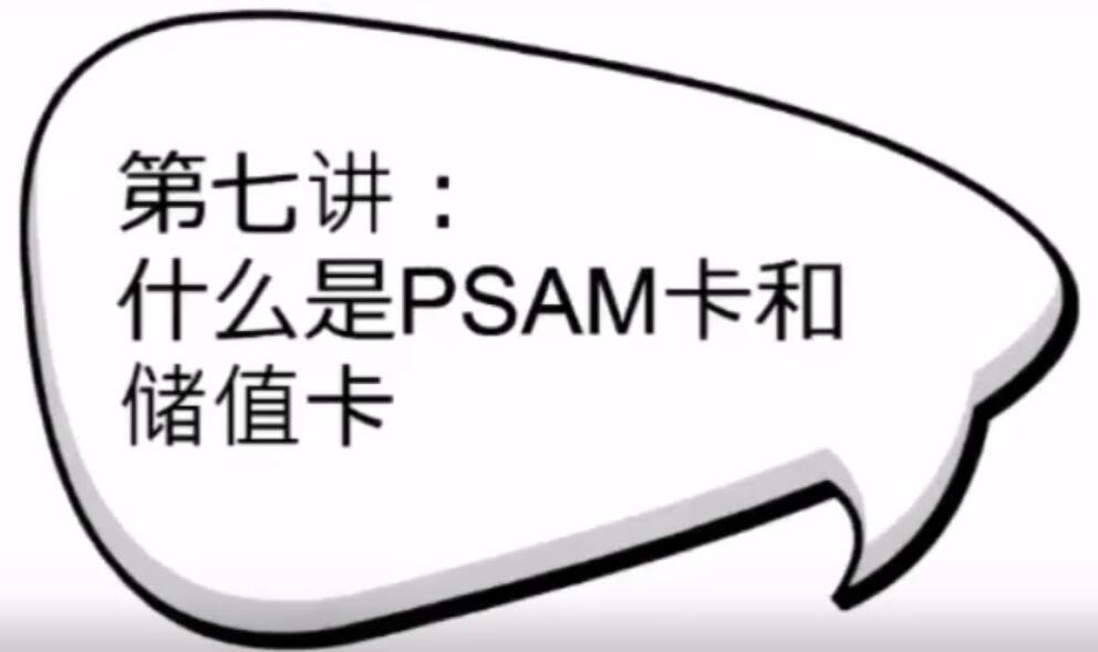 什么是psam卡和储值卡